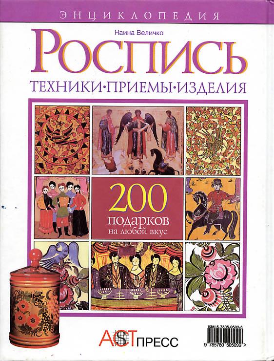 Русская роспись техника приемы изделия