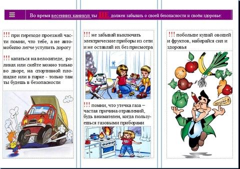 Инструкция По Тб На Летние Каникулы - фото 7