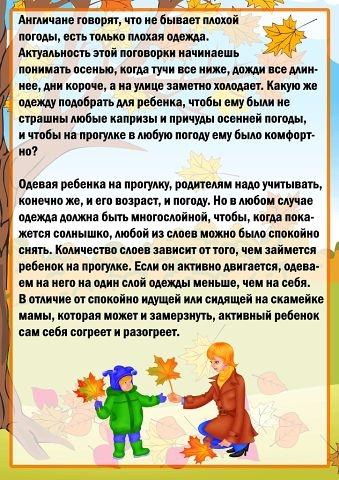 Картинки для родительского уголка на тему осень