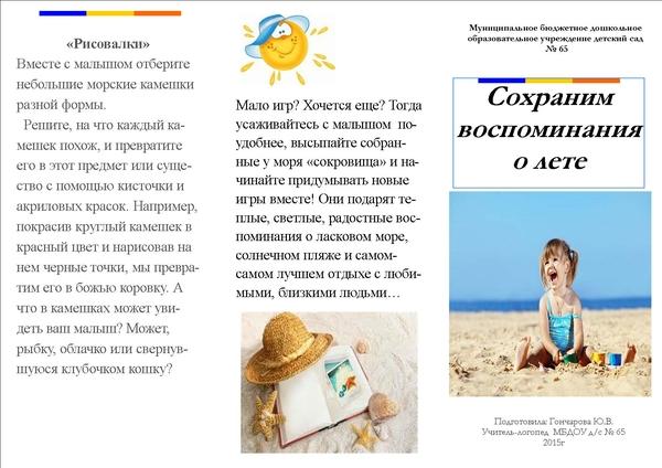 Картинки о лете детские для буклетов