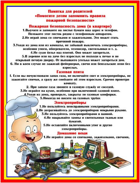 Работа с родителями в детском саду (ДОУ) 20