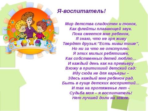 Эссе для воспитателя на конкурс воспитатель года
